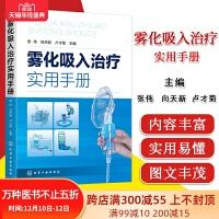 雾化吸入治疗实用手册 张伟 雾化吸入疗法书籍 雾化吸入疗法适应证禁忌证 常见并发症处理原则化学工业出版社97871223