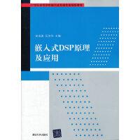 嵌入式DSP原理及应用(21世纪高等学校嵌入式系统专业规划教材)