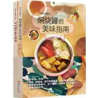 行动小厨房系列(套装,共2册)