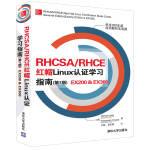 RHCSA/RHCE 红帽Linux认证学习指南(第7版) EX200 & EX300