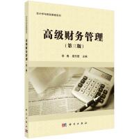 高级财务管理(第三版)
