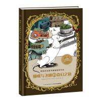 海豚绘本花园:猫咪与飞蛾的奇幻之旅(精)