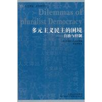 多元主义民主的困境-自治与控制【正版图书,满额减】