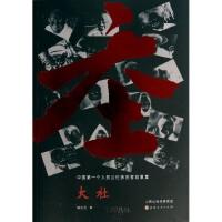 大社(中国第一个人民公社亲历者肖像集)