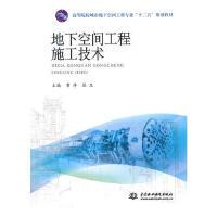 【旧书二手书8成新】地下空间工程施工技术 曹净 张庆 中国水利水电出版社 978751702701