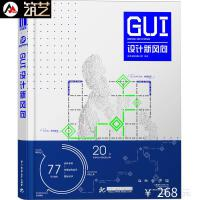 GUI设计新风向 中文版 交互设计师参考书 数据可视化 设计导向CTA VR技术 情感设计 书籍