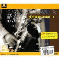 萨克斯流行经典-实用伴奏与欣赏二(2CD)