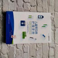 【旧书二手书八成新】儿童常见病护理手册 合生元 江苏科学技术出版社 9787553755250