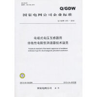 Q / GDW 415―2010电磁式电压互感器用非线性电阻型消谐器技术规范
