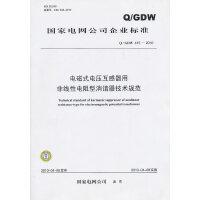 Q / GDW 415―2010�磁式��夯ジ衅饔梅蔷�性�阻型消�C器技�g�范