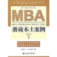 MBA浙商本土案例Ⅰ