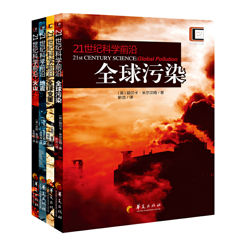 21世纪科学前沿之地球科学(共四册)(献给小学生)