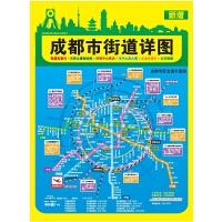 成都市街道详图(撕不烂)