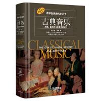 古典音乐―海顿.莫扎特与贝多芬的时代(原版引进)