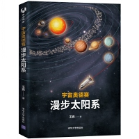 宇宙奥德赛:漫步太阳系