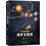 宇宙奥德赛:漫步太阳系 签名版