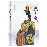 燕云台・肆(男权社会中的大女主传奇,叱咤风云的圆满一生)