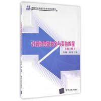 计算机网络安全与实验教程(第2版21世纪高等学校信息安全专业规划教材)