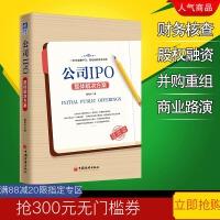 公司IPO整体解决方案 IPO上市全方位操作指南企业IPO上市实用工具书一本书读懂企业IPO上市路径图公司IPO及再融