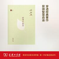 读书十日谈(名家读书) 刘再复 商务印书馆