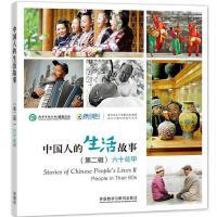 中国人的生活故事(第二辑)六十花甲