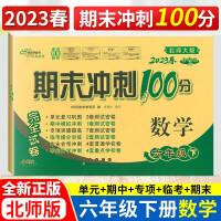 期末冲刺100分六年级下册数学试卷 北师大版2020年新版期末期中测试卷