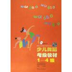 少儿舞蹈考级教材(附光盘1-4级湖南少儿舞蹈考级指定教材)
