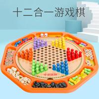 儿童跳棋飞行棋木制多功能游戏棋五子棋象棋斗兽棋益智棋玩具