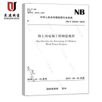 海上风电场工程测量规程(NB/T 10104-2018)