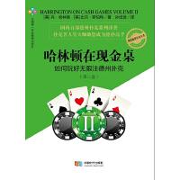 哈林顿在现金桌:如何玩好无限注德州扑克(第二卷)