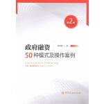 政府融资50种模式及操作案例(第二版)