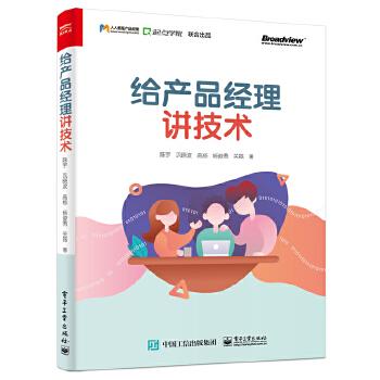 给产品经理讲技术(pdf+txt+epub+azw3+mobi电子书在线阅读下载)
