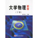 大学物理新版(下册)(新版链接为:http://product.dangdang.com/product.aspx?p