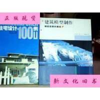 【二手旧书9成新】建筑模型制作 /德.沃尔夫冈.科诺 马丁.黑辛格