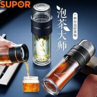 苏泊尔(SUPOR)泡茶玻璃杯双层透明玻璃水杯茶水分离杯带滤网商务办公泡茶杯多用杯子 KC28CU10
