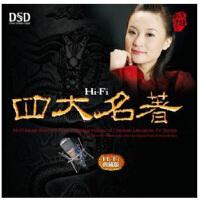 龚�h 四大名著 DSD CD