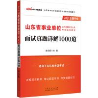 中公教育2021山东省事业单位公开招聘工作人员考试教材:面试真题详解1000道(全新升级)