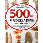 500种中药速认图鉴
