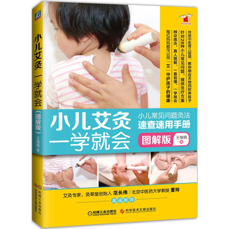 小儿艾灸一学就会(图解版) 小儿常见疾病艾灸速查 速用必备手册(图解版);教你学习中医育儿智慧,顺应自然规律养孩子。
