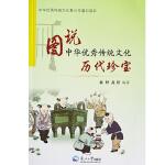 图说中华优秀传统文化.历代珍宝