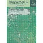 网络信息法学研究-(2018年第2期(总第4期))