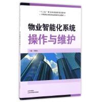 物业智能化系统操作与维护(中等职业学校物业管理专业教材)