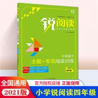2020版 锐阅读小学语文阅读训练100篇 四年级 配送教师用书答案册 小学4年级语文阅读训练100篇