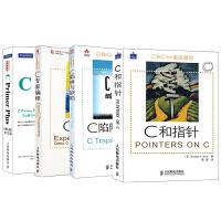 【全4册】C Primer Plus(第6版)中文版+C和指针+c陷阱与缺陷+C专家编程c语言程序设计开发技巧辅导计算机电脑编程大全C程序设计书