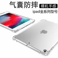 �O果209新款ipad mini5硅�z套迷你5背�と�包mini2/3/4透明保�o��