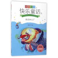 晓玲叮当快乐童话(拼音版)-快乐加工厂