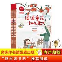 读读童谣和儿歌(1-4)全彩注音 小学一年级下册 快乐读书吧 推荐阅读(有声朗读)套装共4册 小学课外阅读
