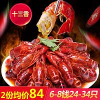 【2份均价84元】星农联合红小厨十三香小龙虾1800g 净虾1000g 6-8钱/只 34-24只