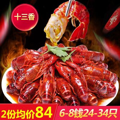 【2份均价84元】星农联合红小厨十三香小龙虾1800g 净虾1000g 6-8钱/只 34-24只顺丰包邮 加热即食 活虾现制