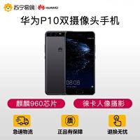 【苏宁易购】Huawei/华为 P10 通4G智能双摄像头双卡双待手机